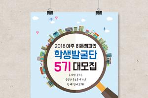 아주 히든챔피언 학생발굴단 5기 대모집