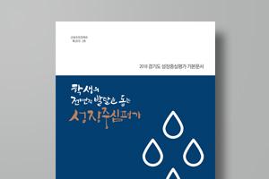 경기도 성장중심평가 기본문서