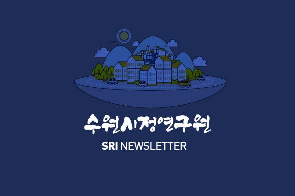 SRI 뉴스레터