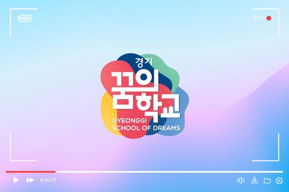 경기꿈의학교 홍보 동영상