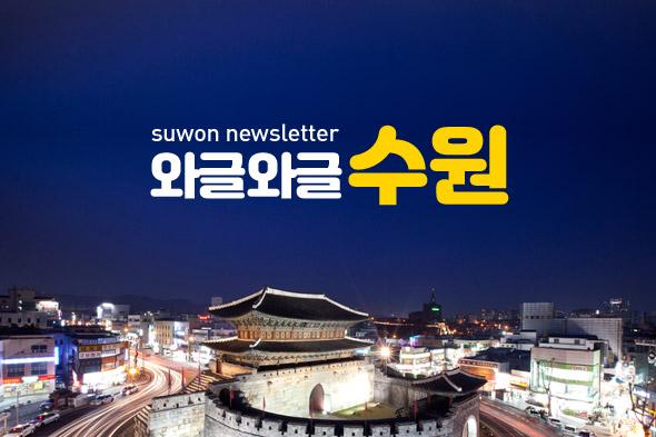 와글와글수원 뉴스레터