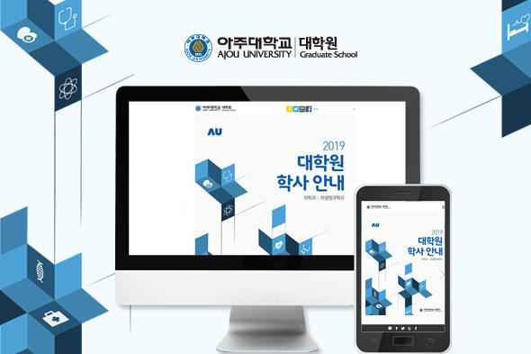 2019 대학원 학사 안내