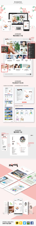 [디자인펌킨 | 2019 교육개발 교육정책전문지] #웹진  #한국교육개발원  #교육개발 | 포트폴리오 상세이미지