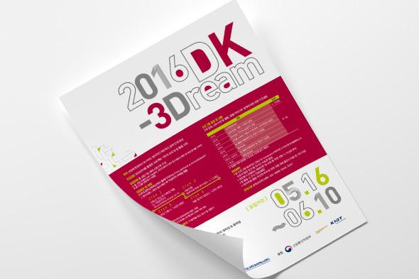 단국대학교 DK3 프로그램안내