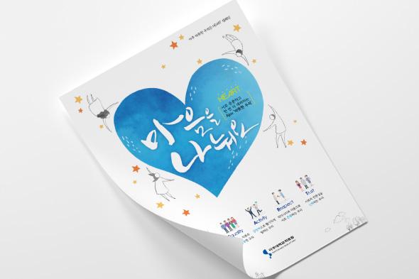 아주 따뜻한 우리① HEART 캠페인