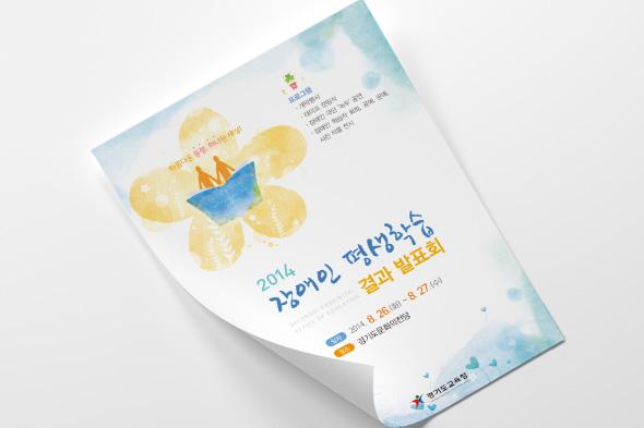 2014 장애인 평생학습 결과 발표회