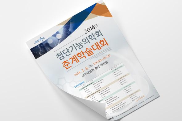 2014 첨단기능의학회 춘계학술대회