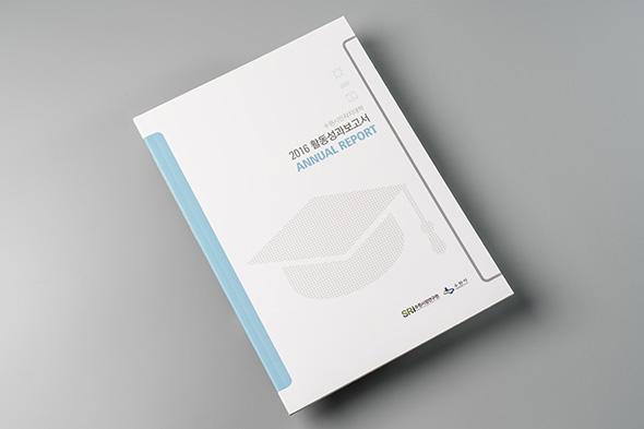 수원시민자치대학 2016 활동성과보고서