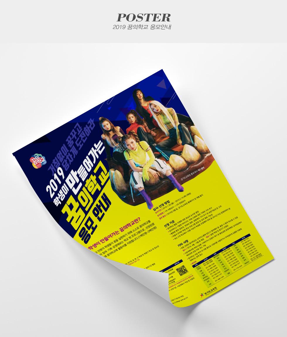 [디자인펌킨   2019 꿈의학교 응모안내] 포스터/꿈의학교응모안내/꿈의학교/경기도교육청/인쇄/디자인   포트폴리오 상세이미지