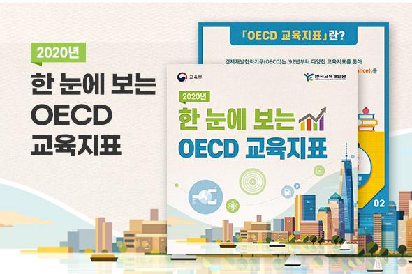 2020년 한 눈에 보는 OECD 교육지표