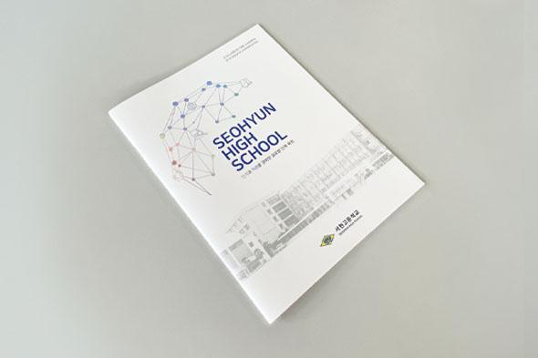 2019 서현고등학교 홍보용