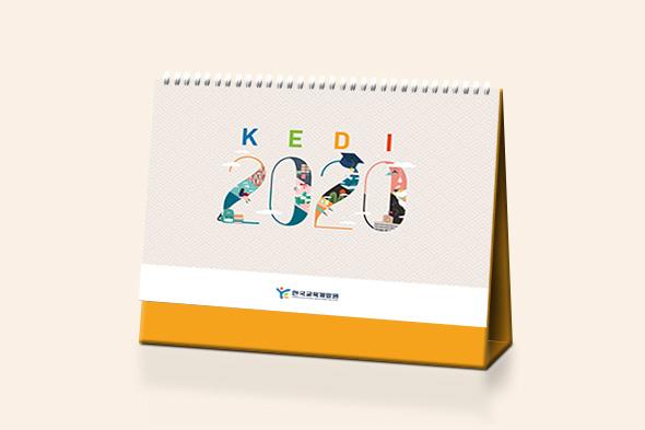 한국교육개발원 KEDI 2020