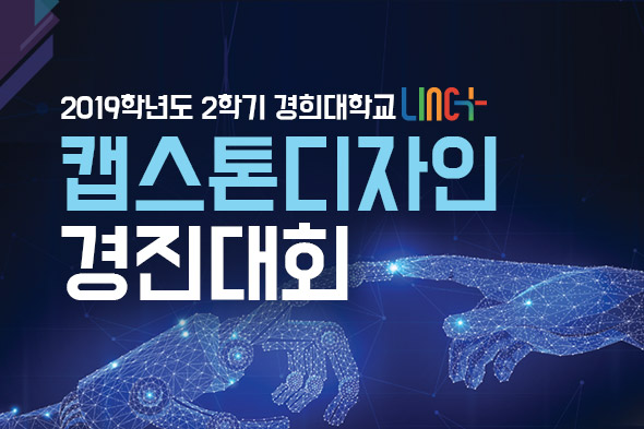 캡스톤디자인 경진대회
