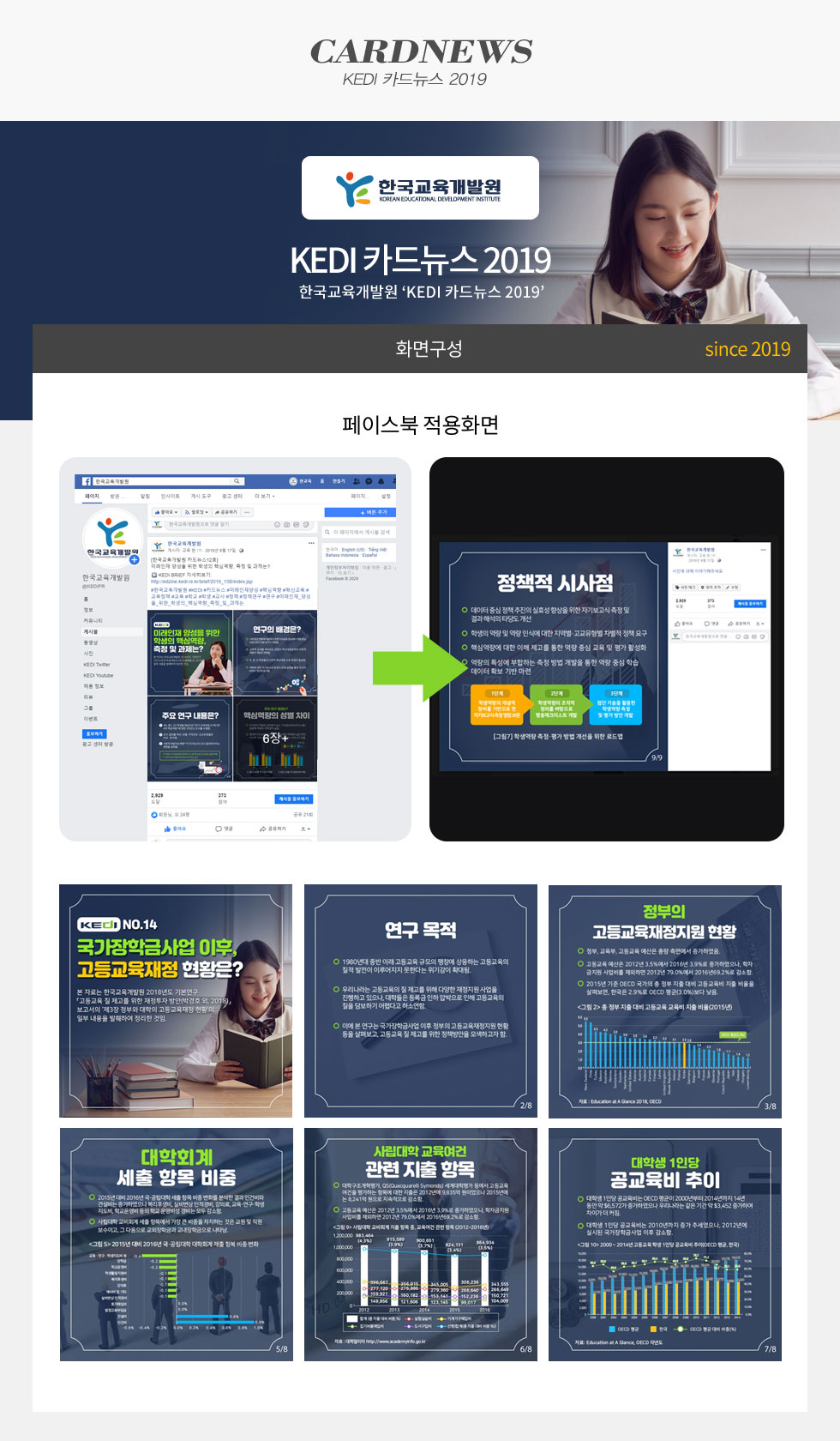 [디자인펌킨 | KEDI 카드뉴스 2019] 카드뉴스/한국교육개발원/KEDI카드뉴스/KEDI/카드/페이스북/소셜/인스타그램/SNS | 포트폴리오 상세이미지