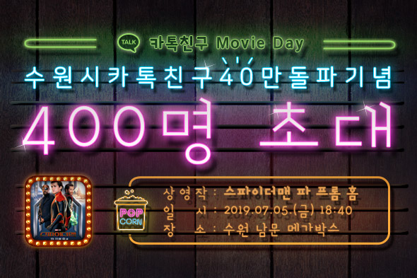 수원시카톡친구40만돌파기념 Movie Day