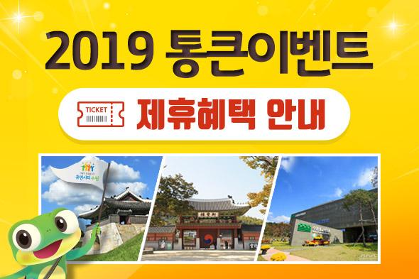 2019통큰이벤트 수원관광지 할인쿠폰