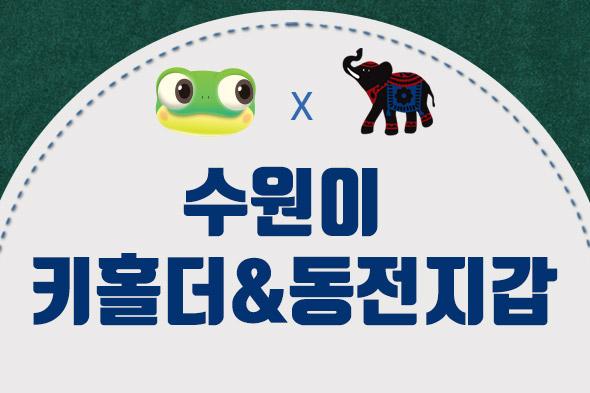 수원이 키홀더&동전지갑 SNS홍보