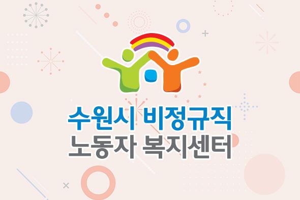 수원시비정규직노동자복지센터