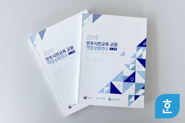 2019 민주시민교육 교원 역량강화연수 2종