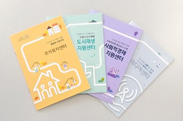 수원시지속가능도시재단 센터4종 홍보 팜플렛