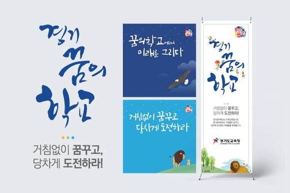 2019경기꿈의학교 홍보용 부스