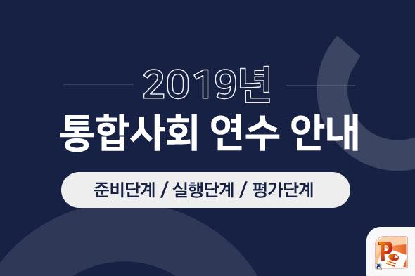 2019년 통합사회 연수 안내 PPT