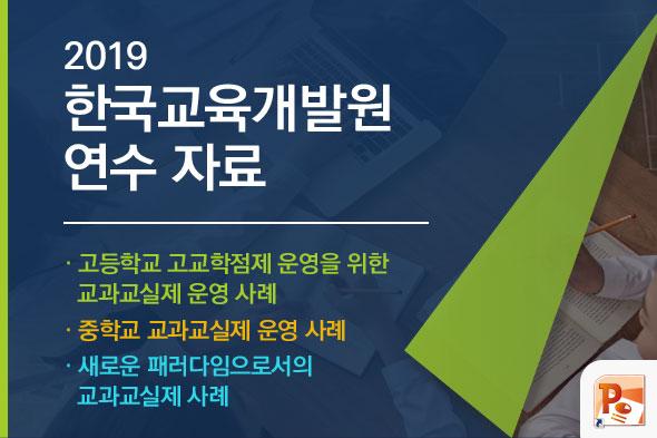 2019 한국교육개발원 연수 자료 PPT