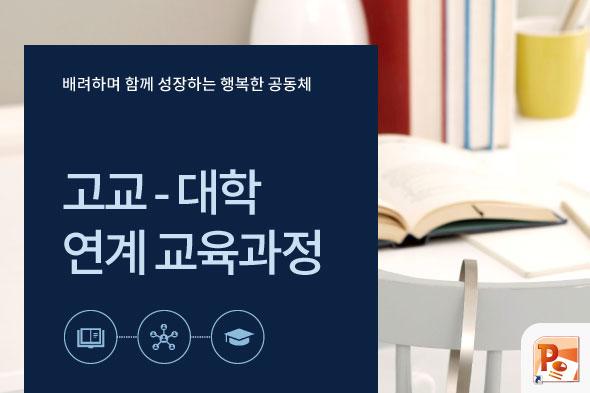 고교-대학 연계 교육과정 PPT