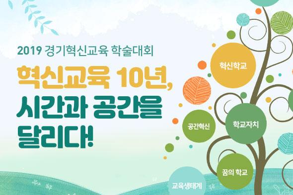 2019 경기혁신교육 학술대회