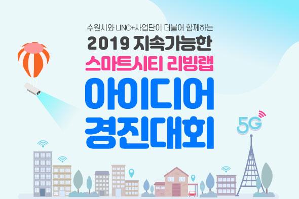 2019 스마트시티 리빙랩 아이디어 경진대회