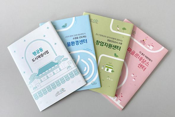 수원시지속가능도시재단 센터4종 홍보 리플렛