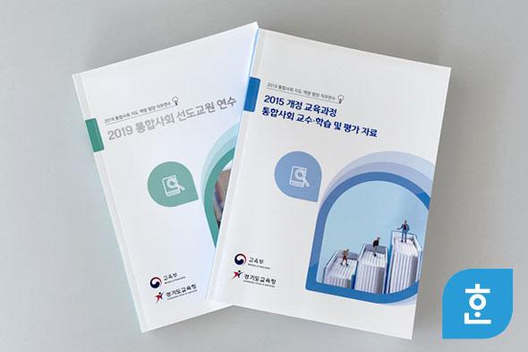 2019 통합사회 지도 역량 함양 직무연수 2종