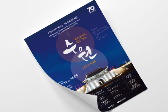 수원시 승격 70주년 기념 국제심포지엄