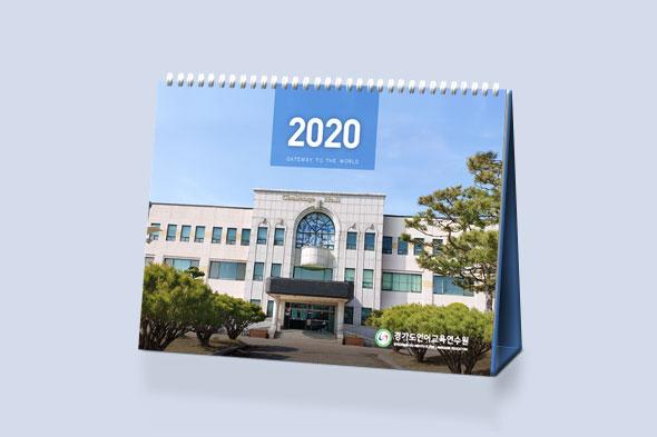경기도언어교육연수원 2020