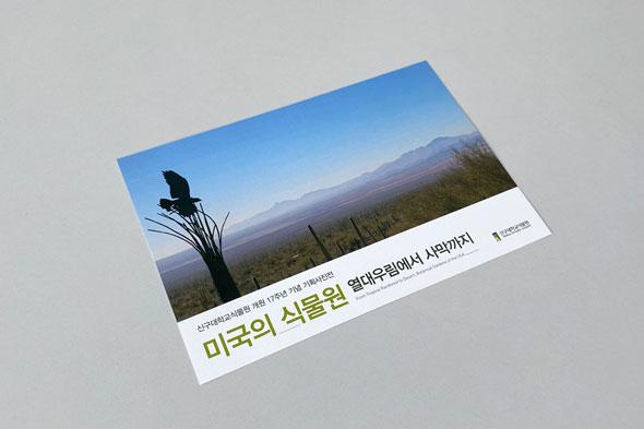 신구대학교식물원 개원 17주년 기념 기획사진전