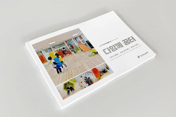 2019 방과후연계형돌봄사업 시설구축 사례집