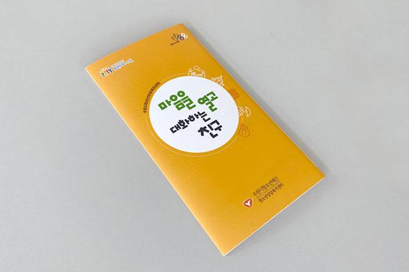 수원시청소년상담복지센터 홍보 리플렛