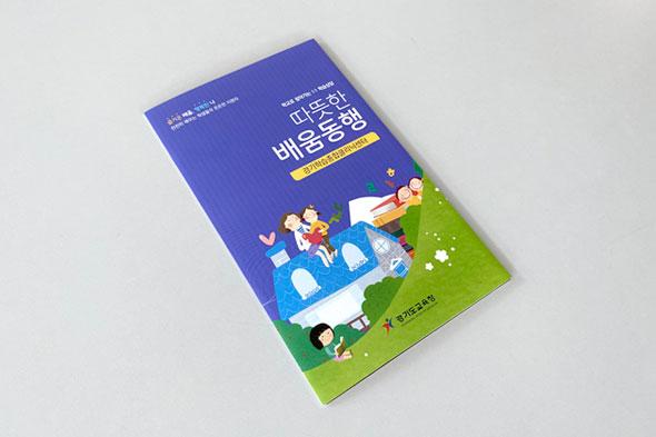 경기학습종합클리닉센터 따뜻한 배움동행
