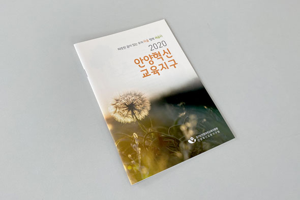2020 안양혁신 교육지구