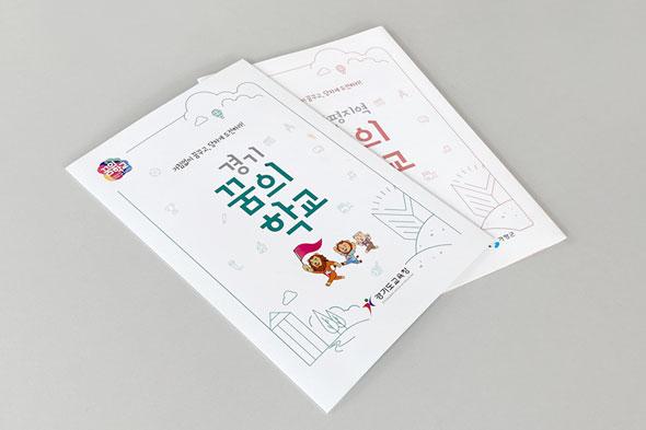 2020 경기꿈의학교 홍보 리플렛