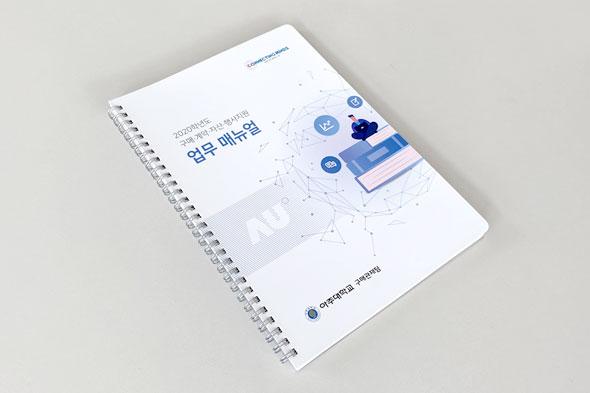 2020학년도 구매/계약/자산/행사지원 업무 매뉴얼