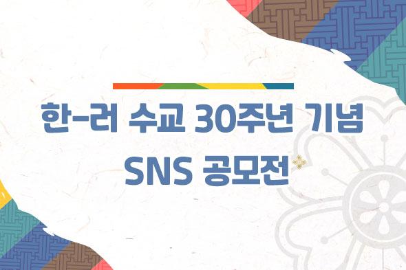 한-러 수교 30주년 기념 SNS 공모전 웹포스터