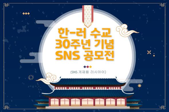 한-러 수교 30주년 기념 SNS 공모전(SNS 게재용 러시아어)