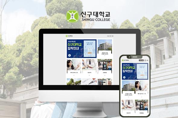 신구대학교 입학안내