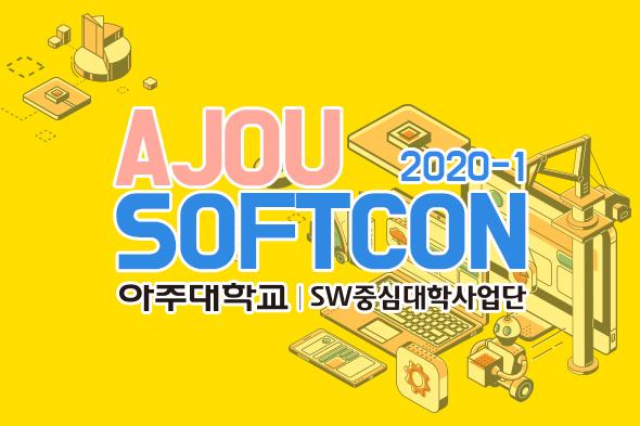 2020-1 AJOU SOFTCON