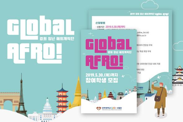 경희청년해외개척단 Global AFRO 참여학생 모집