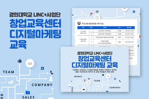 2019 창업교육센터 디지털마케팅 교육