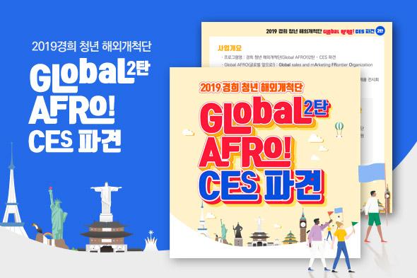 경희청년해외개척단 Global AFRO 2탄 - CES파견