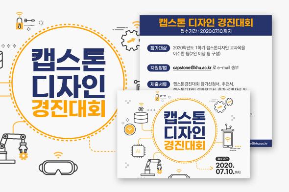 2020학년도 1학기 LINC+ 캡스톤디자인 경진대회