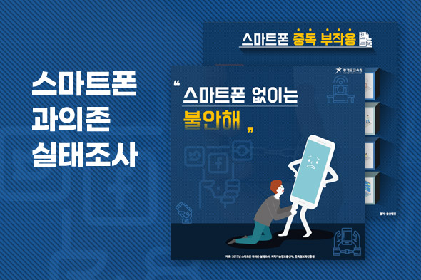 스마트폰 과의존 실태조사